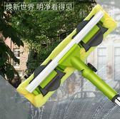 伸縮桿擦窗神器 雙面高樓刮水清潔洗刷洗窗戶工具家用 BF10770『男神港灣』