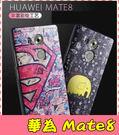 【萌萌噠】華為 HUAWEI Mate 8  蠶絲紋彩繪保護套 卡通塗鴉 輕薄簡約款 矽膠套 手機套 手機殼 軟殼