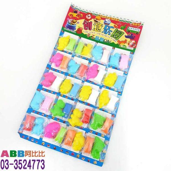 A1870★DIY超輕黏土組_1卡20包#DIY教具美勞勞作拼圖積木黏土樂器手偶字卡大撲克牌