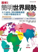 (二手書)圖解簡明世界局勢【2014最新增訂版】