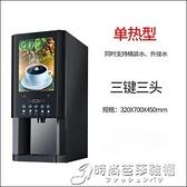 速溶咖啡機商用全自動冷熱果汁奶茶一體飲料機冷飲熱飲飲品機掃碼 時尚WD