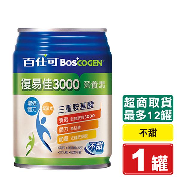 專品藥局 百仕可 BOSCOGEN 復易佳3000 不甜 營養素250ml 1罐 (管灌適用)【2007571】