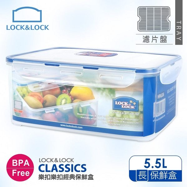 樂扣樂扣 CLASSICS系列保鮮盒 長方形5.5L 附濾片