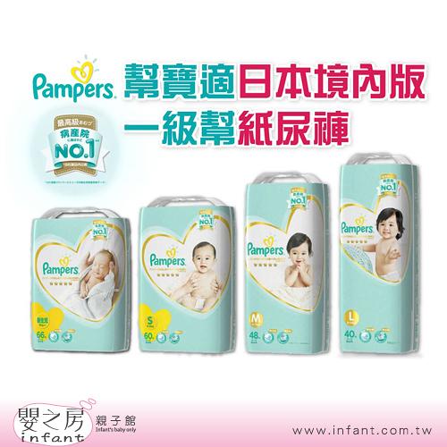 【嬰之房】Pampers幫寶適 日本境內版一級幫黏貼型紙尿褲NB/S/M/L(單包)