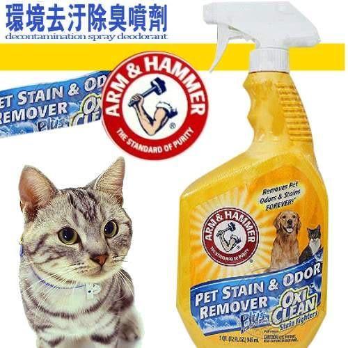 【 zoo寵物商城 美國鐵鎚牌》環境去污除臭噴劑(消除異味)946ml