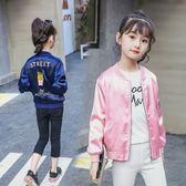 童裝女童棒球服秋裝外套春秋日韓中大童兒童夾克洋氣長袖 巴黎時尚