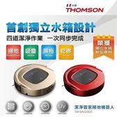【買就送負離子吹風機+結帳再折】THOMSON 智慧型機器人掃地吸塵器 TM-SAV09DS 貴賓紅