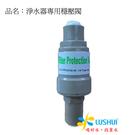 2分 減壓閥 / 降壓閥 / 穩壓閥~各式RO淨水器專用零件..避免大樓水壓過大造成爆管