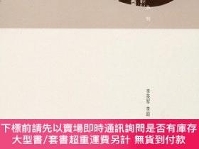 二手書博民逛書店罕見讀書:奮鬥著的根基Y268892 李英軍;孫越 中國書籍出版社 ISBN:9787506877909