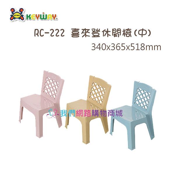 【我們網路購物商城】聯府 RC-222 喜來登休閒椅(中) 兒童椅 塑膠椅 RC222 旅遊 椅子