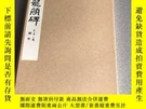 二手書博民逛書店N罕見劉宋爨龍顏碑 西東書房Y439241 西東書房 出版1974