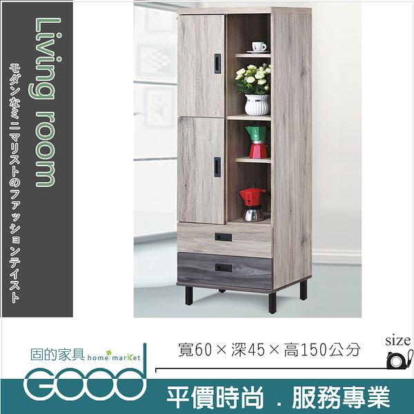 《固的家具GOOD》164-7-AT 菲芮立櫃/展示櫃【雙北市含搬運組裝】