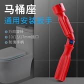 多功能水槽扳手馬桶蓋拆卸水管維修衛浴扳手水管角閥