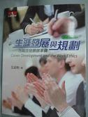 【書寶二手書T1/財經企管_WDW】生涯發展與規劃2/e_王淑俐