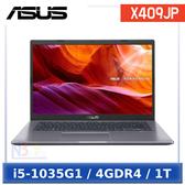 【99成新福利品】 ASUS X409JP-0041G1035G1 14吋 筆電 (i5-1035G1/4GDR4/1T/W10H)