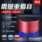 藍芽喇叭-爆款A10藍芽音箱鋁合金插卡U盤電腦低音炮無線迷你藍芽音響小鋼炮