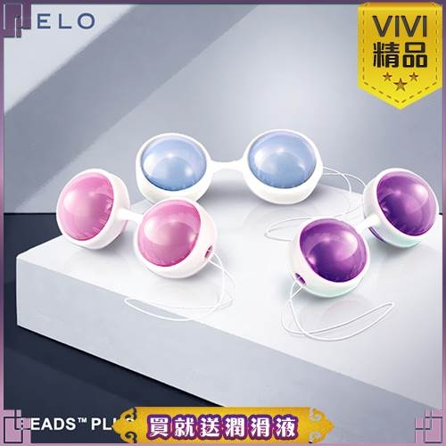 LELO總代理公司貨保固兩年 LELO Beads Plus 進階版 凱格爾訓練聰明球 凱格爾訓練縮陰聰明球