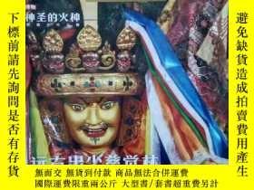 二手書博民逛書店西藏人文地理罕見雜誌2015年1月Y308032