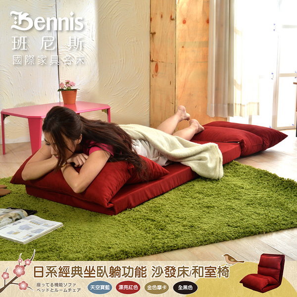 【班尼斯國際名床】原廠公司貨~日系經典坐臥躺功能沙發床/和室椅-(坐墊布套可拆洗)