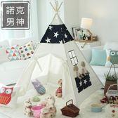 遊戲帳篷 北歐的星星藍色星空兒童帳篷游戲屋寶寶室內玩具屋可愛小帳篷jy 全館免運