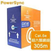 PowerSync 群加 CAT.6e 超6類雙絞非屏蔽整箱網路線 藍色 305M