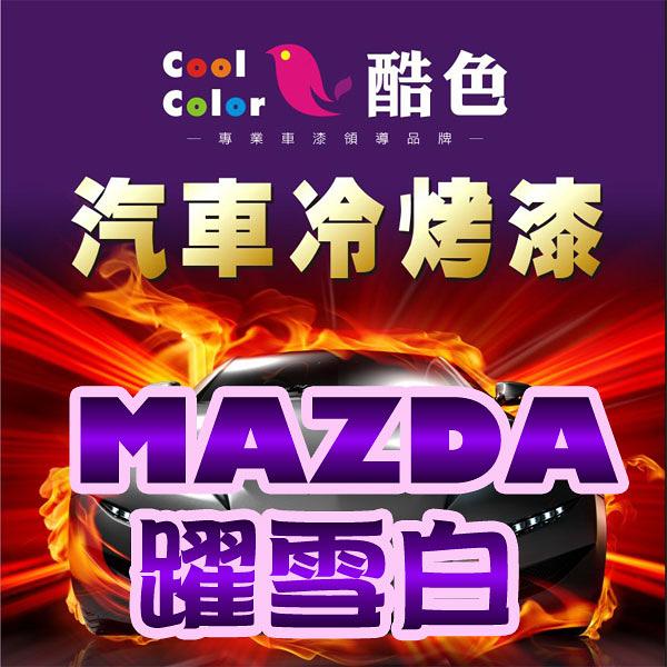 MAZDA 躍雪白白車款專用,酷色汽車冷烤漆,車漆烤漆修補,專業冷烤漆,400ML