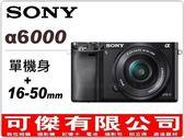 可傑 SONY A6000L 變焦鏡組 +16-50mm鏡頭  公司貨 電子觀景窗 送原電至8/5