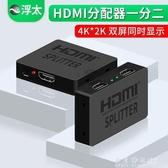 浮太hdmi分配器1進2出 4Kx2K高清分屏器3D視頻顯示器一分二多屏幕