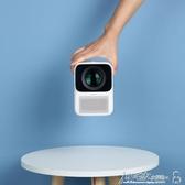 投影機 T2投影儀家用小型墻投移動便攜式宿舍臥室智慧家庭影院1080P可連手機一體機迷你 mks小宅女