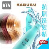 【買一送一 優惠大特價】KABUSU頂級抗屑洗髮精900ml-單入[54512]