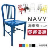 FDW【S6673】現貨平日24H出貨*免運優惠 45公分NAVY工業風海軍椅/設計師/工作椅/餐椅