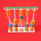 定珠算盤不滑珠 小學生計數器兒童計算架算盤數學教具珠心算 設計師生活