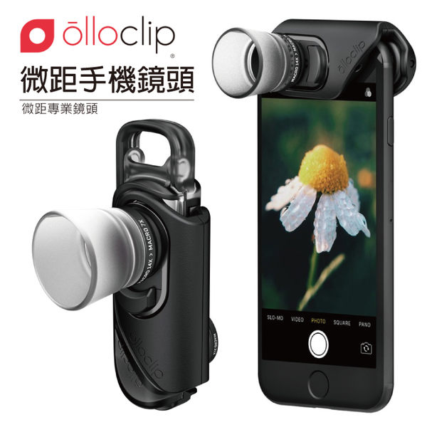 奇膜包膜 olloclip iPhone 7/ 7Plus 光學 微距 手機鏡頭 7倍 14倍 21倍