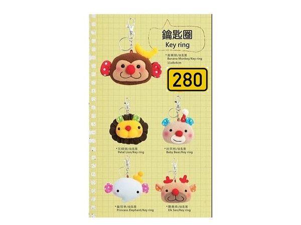 台灣自創品牌 Balloon 熱氣球-寶貝熊/花瓣獅/麋鹿桑/香蕉猴/皇冠象 動物造型吊飾/鑰匙圈