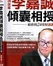 二手書R2YB 2019年2月初版《亞洲首富李嘉誠傾囊相授》張笑恒 風雲時代97