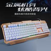 鍵盤 七彩背光游戲金屬usb有線臺式電腦鍵盤lol懸浮機械手感 米蘭街頭 igo