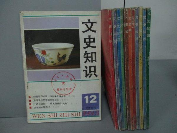 【書寶二手書T9/文學_REF】文史知識_1993/1~12月合售_簡體