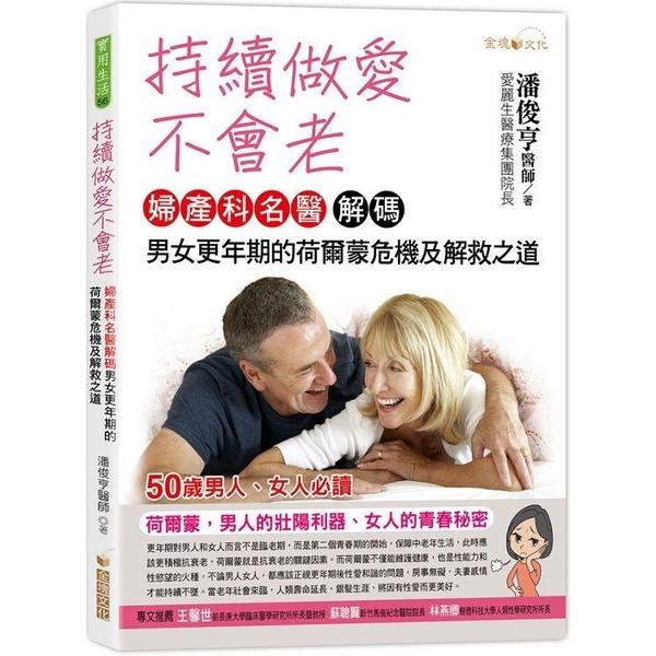 持續做愛不會老:婦產科名醫解碼男女更年期的荷爾蒙危機及解救之道