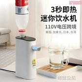【店長推薦】110v小家電速熱便攜迷你全自動智慧三秒即熱飲水機
