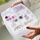 2個裝 3層18格透明塑料多層收納盒便攜簡約首飾戒指耳飾盒子【聚可愛】
