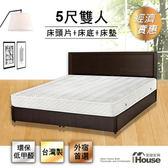 IHouse-經濟型房間組三件(床片+床底+獨立筒)-雙人5尺白橡