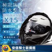 [中壢安信] 防水帽袋 可收納式 安全帽袋 攜帶方便 體積小【加大型X15】