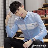 2018秋季新款韓版時尚潮流修身百搭襯衫男士長袖休閒衣學生青少年 时尚芭莎