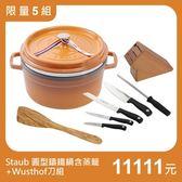 Staub 圓形鑄鐵鍋26cm含蒸籠組合芥末黃