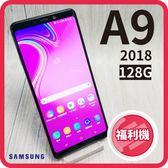 【福利品】SAMSUNG A9 2018 128G 極新 4鏡頭
