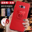 贈掛繩+支架 iPhone XR Xs Max 8 7 Plus 三星 Note9 Note8 S8 S9 J4 J6 Plus A7 A9 手機殼 保護殼 磨砂硬殼 保護套