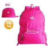 登山背包 皮膚包超輕便攜可摺疊雙肩包女戶外旅游背包防水休閒旅行登山包男 8色