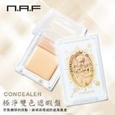 N.A.F 極淨光雙色遮暇盤-明亮膚
