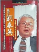 【書寶二手書T6/政治_KOO】風雲劉泰英-金權王國的最高主宰_鄒景雯
