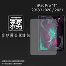 ◇霧面螢幕保護貼 Apple 蘋果 iP...